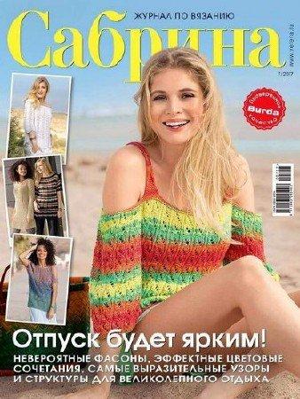 Сабрина №7 (июль 2017) Россия