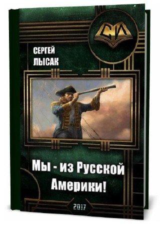 Сергей Лысак. Мы - из Русской Америки!
