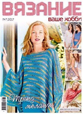 Вязание - ваше хобби №7 (июль 2017)