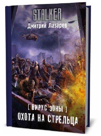Дмитрий Лазарев. Вирус Зоны. Охота на Стрельца