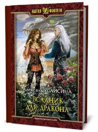 Александра Лисина. Всадник для дракона
