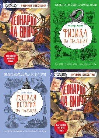 Библиотека вундеркинда. Сборник книг