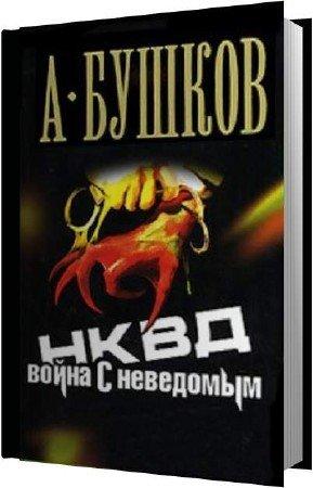 Бушков Александр - НКВД. Война с неведомым (Аудиокнига)