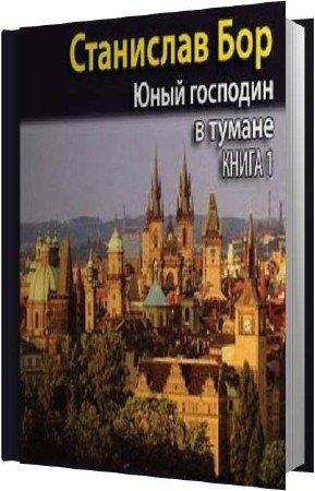 Бор Станислав - Юный господин в тумане. Книга 1 (Аудиокнига)