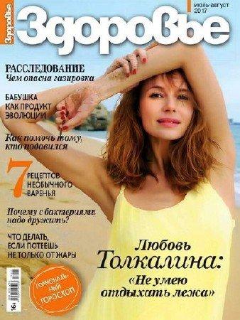 Здоровье №7-8 (июль-август 2017) Россия