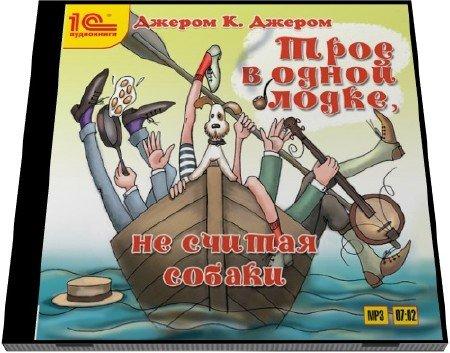 Джером К. Джером. Трое в одной лодке, не считая собаки (Аудиокнига)