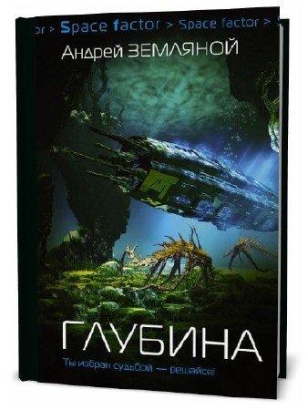 Андрей Земляной. Глубина