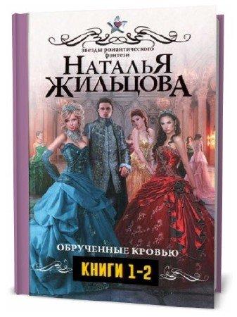 Наталья Жильцова. Обрученные кровью. Сборник книг