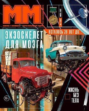 Машины и механизмы №7 (июль 2017)