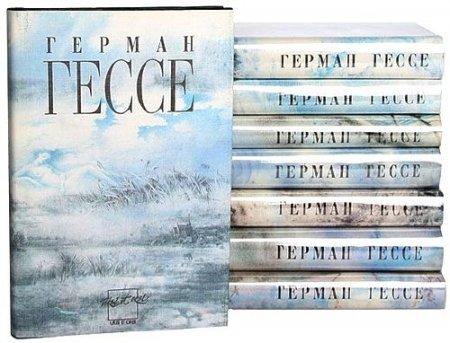 Герман Гессе - Собрание сочинений в 8-ми томах (1994-1995) djvu
