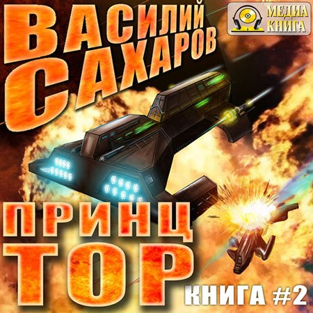Сахаров Василий - Принц Тор  (Аудиокнига)