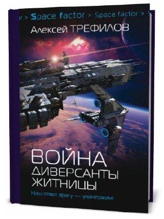 Алексей Трефилов. Война. Диверсанты Житницы