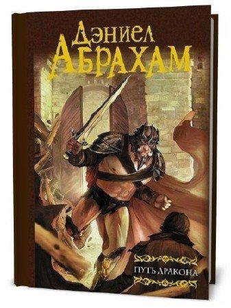 Дэниел Абрахам. Путь дракона