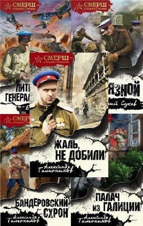 Александр Тамоников, Евгений Сухов. Смерш - спецназ Сталина. Сборник книг
