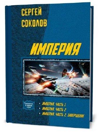 Сергей Соколов. Империя. Сборник книг (3 тома)