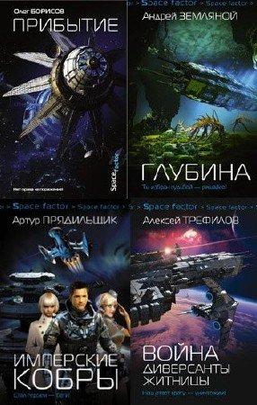 Space factor. Сборник книг