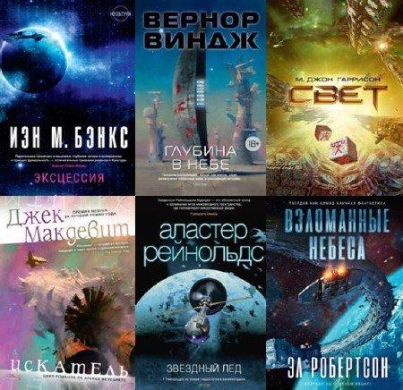 Звезды новой фантастики. Сборник книг