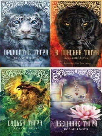 Коллин Хоук. Проклятие тигра. Сборник книг