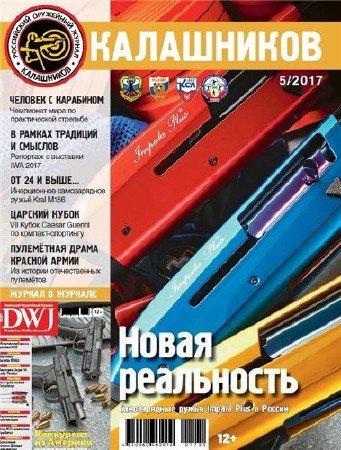Калашников №5 (май 2017)