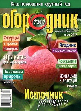 Огородник №7 (июль 2017)