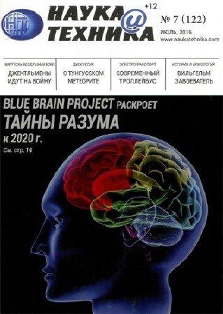 Наука и техника №7 (июль 2016)