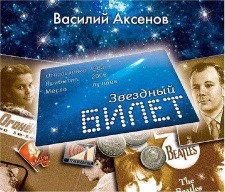 Василий Аксенов. Звездный билет (Аудиокнига)