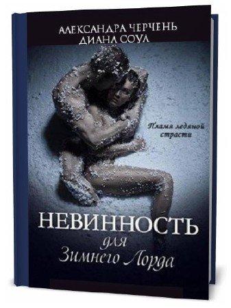 Александра Черчень, Диана Соул. Невинность для зимнего лорда