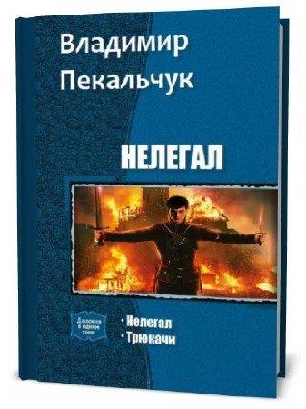 Владимир Пекальчук. Нелегал. Сборник книг