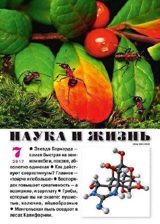 Наука и жизнь №7 (июль 2017)