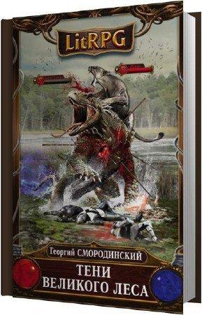 Смородинский Георгий - Тени Великого леса (Аудиокнига)