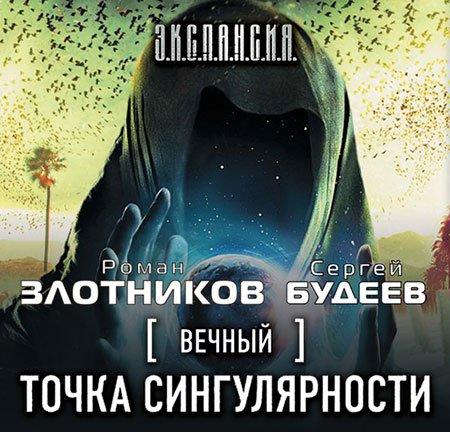 Злотников Роман, Будеев Сергей - Точка сингулярности  (Аудиокнига)