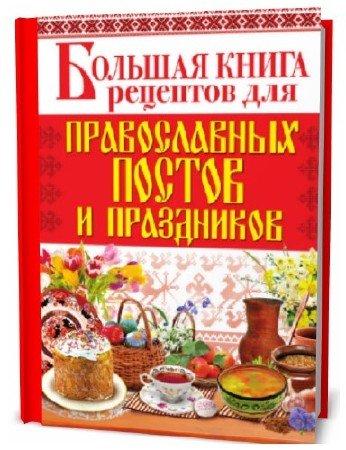 А. Родионова. Большая книга рецептов для православных постов и праздников