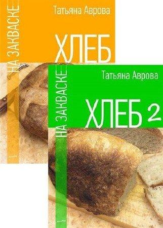 Татьяна Аврова. Хлеб на закваске. Сборник книг