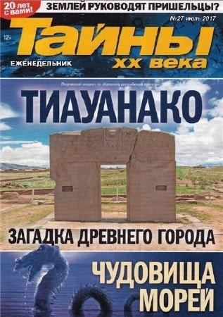 Тайны ХХ века №27 (июль 2017)
