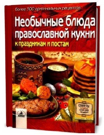 Необычные блюда православной кухни к праздникам и постам