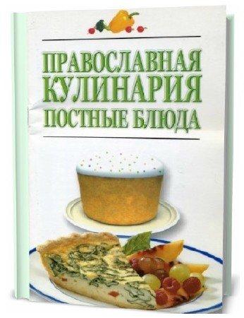 И.В. Резько. Православная кулинария. Постные блюда