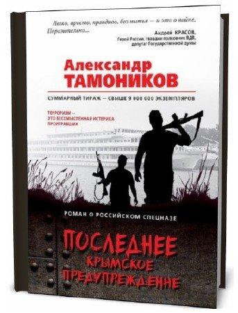 Александр Тамоников. Последнее крымское предупреждение