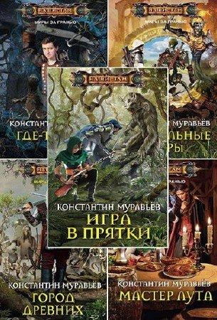 Константин Муравьёв. Миры за гранью. Сборник книг