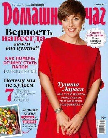 Домашний очаг №8 (август 2017) Россия