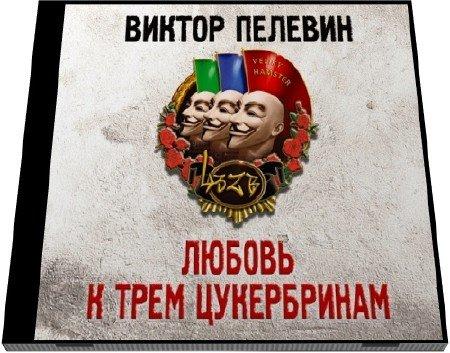 Виктор Пелевин. Любовь к трем цукербринам  (Аудиокнига)
