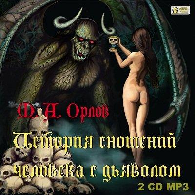 Михаил Орлов. История сношений человека с дьяволом (Аудиокнига)