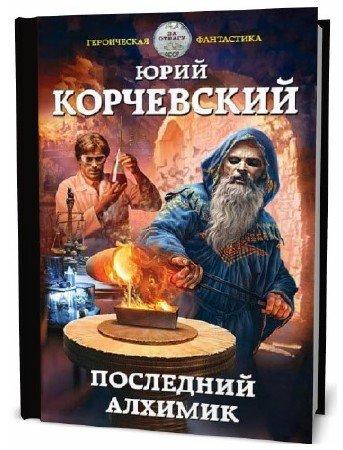 Юрий Корчевский. Последний алхимик