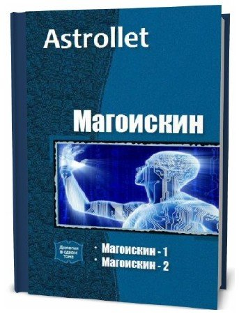 Astrollet. Магоискин. Сборник книг