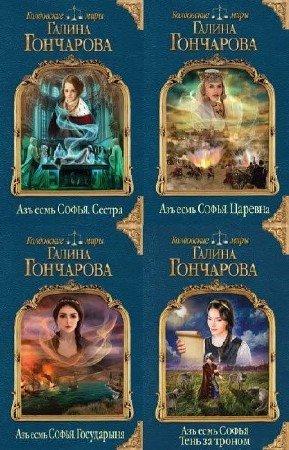 книга галины гончаровой зам есть софья