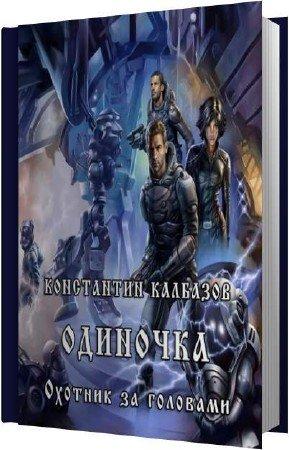 Калбазов Константин - Охотник за головами (Аудиокнига)