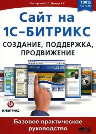 Р. Прокди, О. Расторгуев - Сайт на 1С-Битрикс: Создание, поддержка и продвижение. Базовое практическое руководство