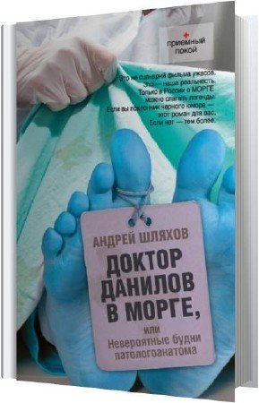 Шляхов Андрей - Доктор Данилов в морге, или Невероятные будни патологоанатома (Аудиокнига)