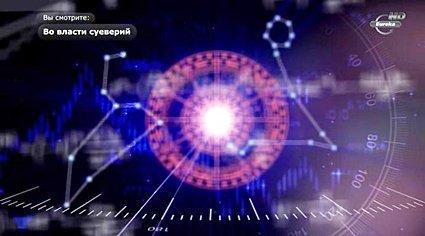Во власти суеверий (2013) HDTVRip