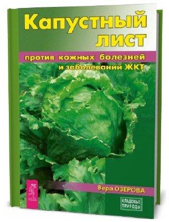 Вера Озерова. Капустный лист против кожных болезней и заболеваний ЖКТ