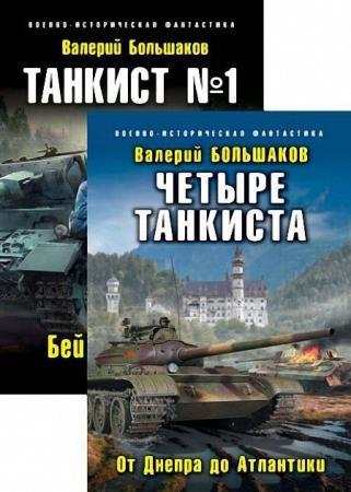 Валерий Большаков - Танкист №1. Цикл из 2 книг
